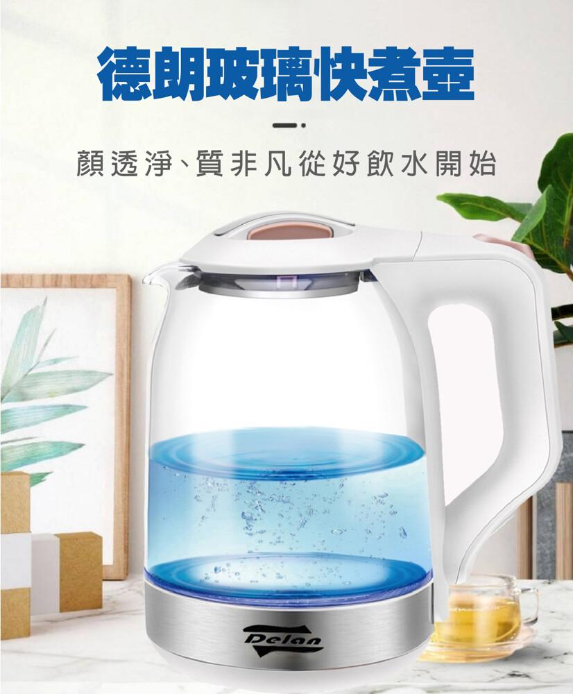 德朗牌耐熱玻璃藍光快煮壺 (hy-631)
