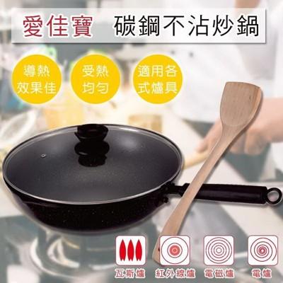 【愛佳寶】32cm碳鋼不沾炒鍋 (4.4折)