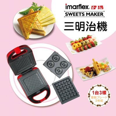 伊瑪三盤鬆餅三明治甜甜圈機(IW-733)格子鬆餅/三明治/甜甜圈,1機3盤 (6折)