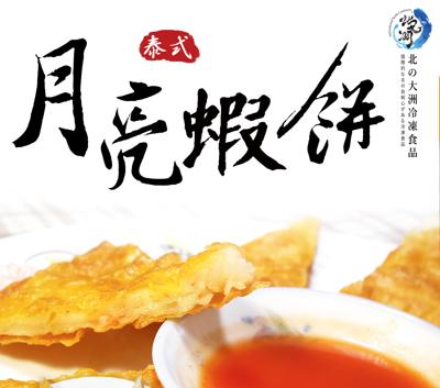 嚴選美味龍宮月亮蝦餅(2片/包) (3.8折)