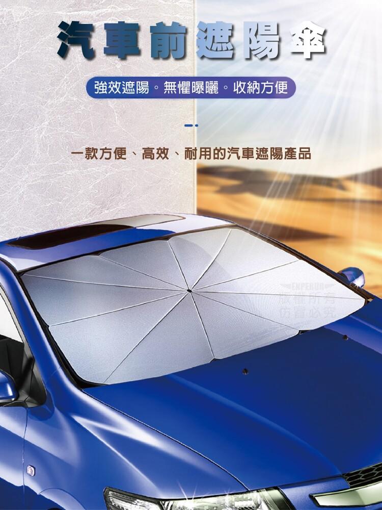 強效遮陽  汽車前遮陽傘(贈傘套)