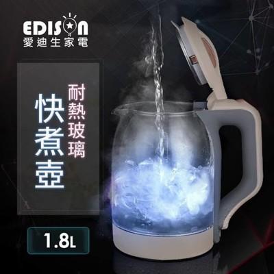 愛迪生LED藍光玻璃快煮壺 (6.9折)