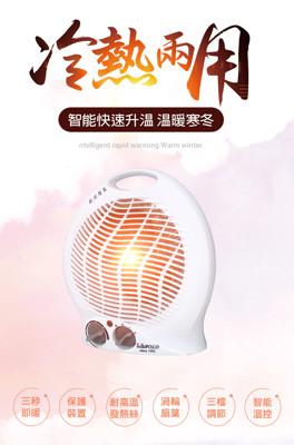 LAPOLO 電暖器 冷暖兩用 (LA-970) (5.3折)