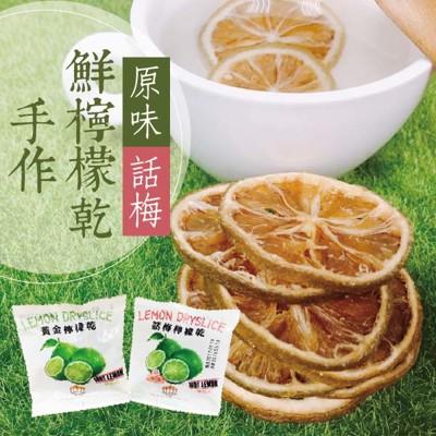 黃金檸檬乾[五桔國際](原味/話梅) (5.5折)