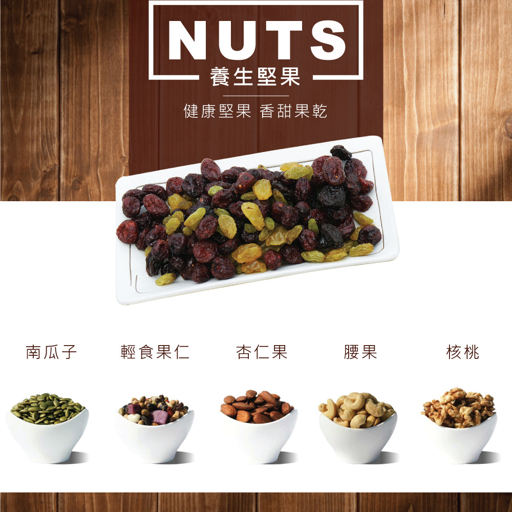 日式養生堅果-罐裝 [ 五桔國際 ]
