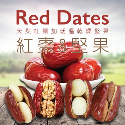 紅棗堅果-核桃/杏仁果/腰果/夏威夷豆 [五桔國際] (4.4折)