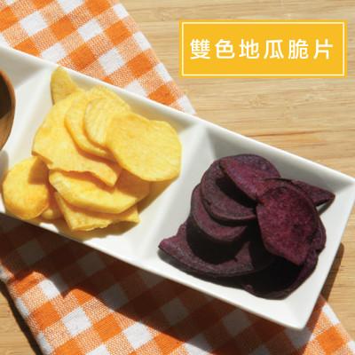 雙色地瓜脆片90g [五桔國際] (4.5折)