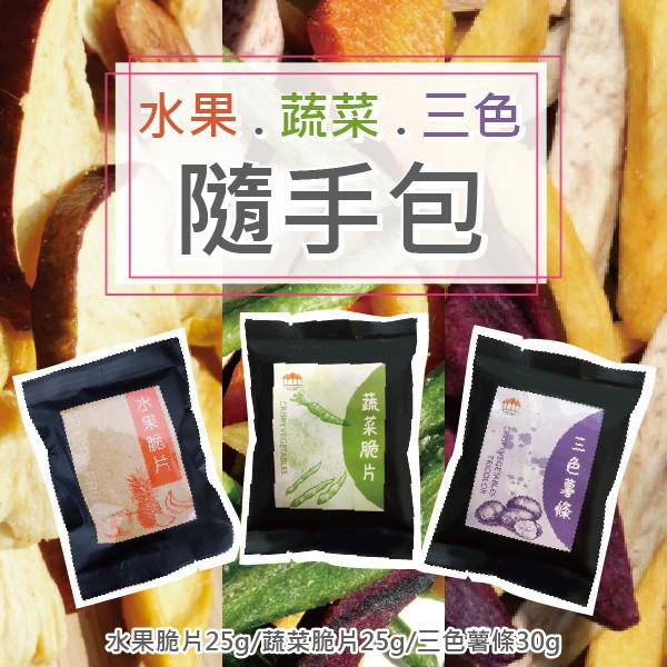 綜合蔬果脆片隨手包(蔬菜脆片25g/三色薯條30g/水果脆片25g)  [五桔國際]