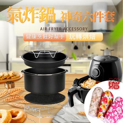 氣炸鍋必備配件神器七吋六件套(飛樂EC-106/品夏等品牌皆適用) (4.4折)