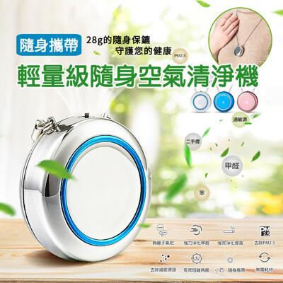 【QHL 酷奇】享台灣保固 便攜式隨身負離子空氣清淨機 三色可選 (6.1折)