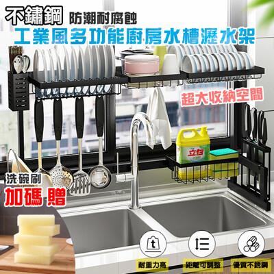 【QHL 酷奇】工業風多功能不鏽鋼廚房水槽瀝水架 65cm 贈菜瓜布 (5.2折)