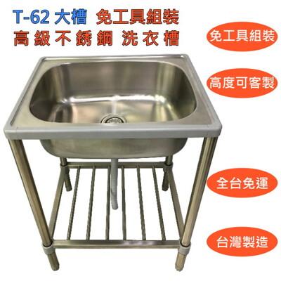 【T-62不銹鋼大槽】免工具組裝不鏽鋼水槽 高度可客製化 不銹鋼洗衣槽 工廠直營 全台免運費 (6.9折)
