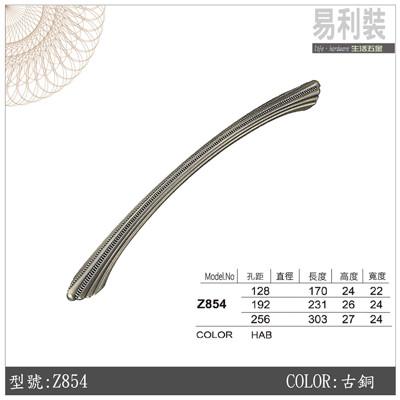 【 EASYCAN 】Z854(128mm)易利裝生活五金 櫥櫃抽屜把手取手 浴室 廚房 房間 (5.5折)