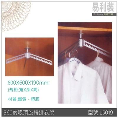 【 EASYCAN 】L5019 360度吸頂旋轉掛衣架 易利裝生活五金 房間 臥房 (7.1折)