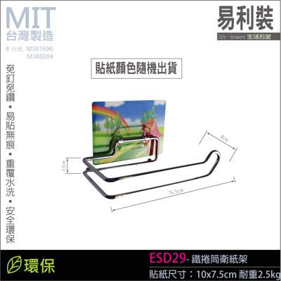 【 EASYCAN 】ESD29 鐵捲筒衛生紙架 易利裝生活五金 無痕掛鉤 無痕貼 掛勾 浴室 廁所 (5.9折)