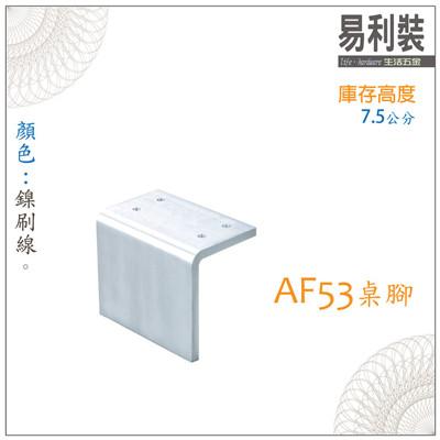 【 EASYCAN 】F53 桌腳 易利裝生活五金 書桌腳 玩具桌腳 工作桌腳 房間 臥房 衣櫃 小 (7.2折)