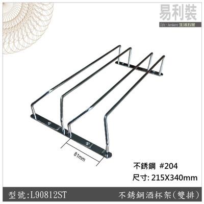 【 EASYCAN 】L9081ST 不鏽鋼酒杯架(雙排) 易利裝生活五金 餐廳 廚房 小資族 (7.2折)