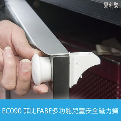EC090 菲比FABE多功能兒童安全磁力鎖 櫥櫃抽屜安全鎖 隱形防盜磁力鎖 (6.8折)