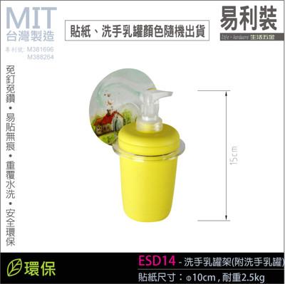 【 EASYCAN 】ESD14 洗手乳罐架(附洗手乳罐) 易利裝生活五金 無痕掛鉤 無痕貼 掛勾 (7.2折)