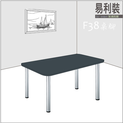 【 EASYCAN 】F38-餐桌腳(霧鉻95cm)易利裝生活五金 櫥櫃腳 衣櫃腳 鞋櫃腳 書櫃腳 (7.6折)