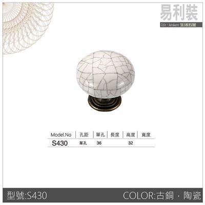【 EASYCAN 】S430 易利裝生活五金 櫥櫃抽屜把手取手 陶瓷 浴室 廚房 房間 (7.2折)