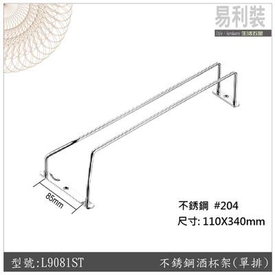 【 EASYCAN 】L9081ST 不鏽鋼酒杯架(單排) 易利裝生活五金 餐廳 廚房 小資族 (7.2折)