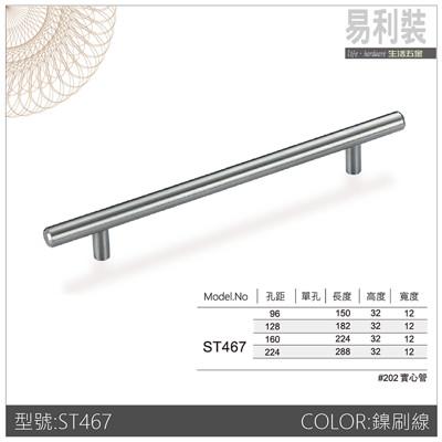 【 EASYCAN 】ST467 (96mm)易利裝生活五金 櫥櫃抽屜把手取手 不鏽鋼 浴室 (5.5折)