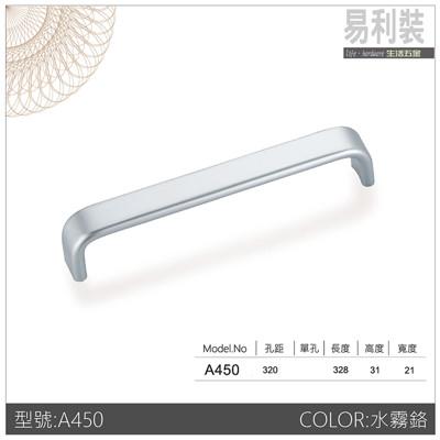 【 EASYCAN 】A450(320) 易利裝生活五金 櫥櫃抽屜把手取手 浴室 廚房 (7.2折)