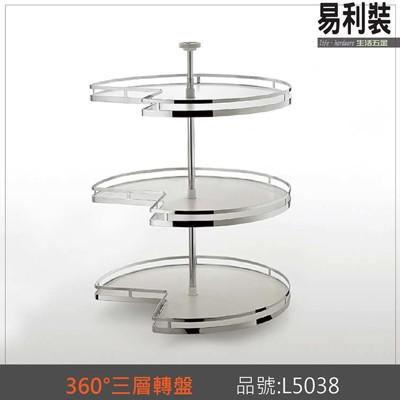 【 EASYCAN 】L5038 鐵質360度三層轉盤 易利裝生活五金 置物架 頂天立地 (8折)