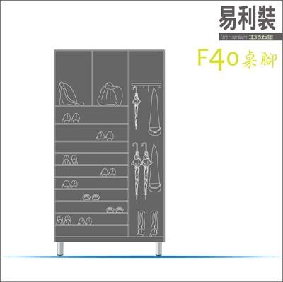 【 EASYCAN 】F40 餐桌腳(10cm) 易利裝生活五金 櫥櫃腳 衣櫃腳 鞋櫃腳 書櫃腳 (7.2折)