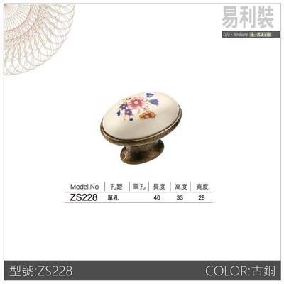 【 EASYCAN 】S228 易利裝生活五金 櫥櫃抽屜把手取手 陶瓷 浴室 廚房 (4.7折)