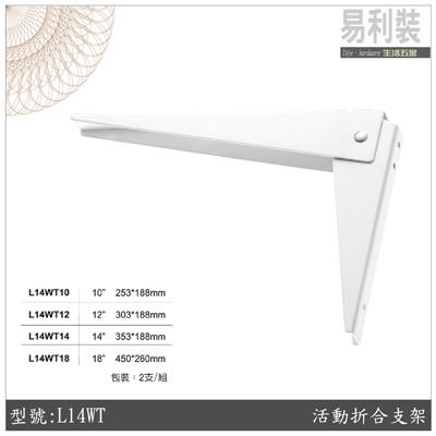 【 EASYCAN 】L14WT(10吋) 活動折合支架 易利裝生活五金 層板架 衣架 掛勾 (7.2折)