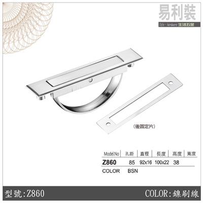 【 EASYCAN 】Z860 易利裝生活五金 櫥櫃抽屜把手取手 榻榻米 浴室 廚房 (7.2折)