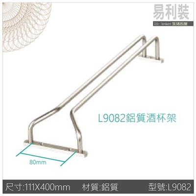 【 EASYCAN 】L9082 鋁質酒杯架(單排) 易利裝生活五金 高腳杯架 餐廳 廚房 小資族 (7.2折)