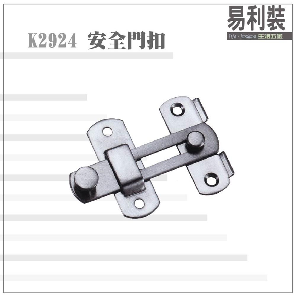 k2924 不鏽鋼安全門扣