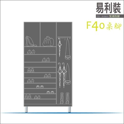 【 EASYCAN 】F40 餐桌腳(13cm) 易利裝生活五金 櫥櫃腳 衣櫃腳 鞋櫃腳 書櫃腳 (7.2折)