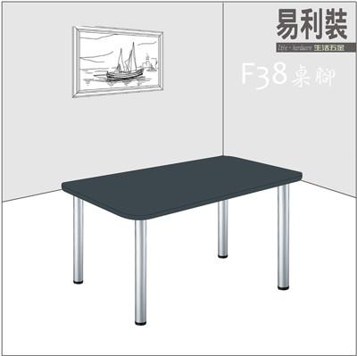 【 EASYCAN 】F38-餐桌腳(霧鉻60cm)易利裝生活五金 櫥櫃腳 衣櫃腳 鞋櫃腳 書櫃腳 (7.4折)