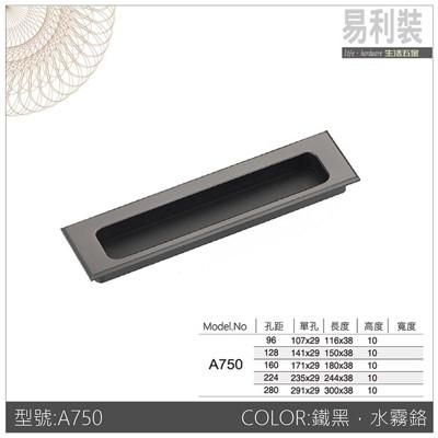 【 EASYCAN 】A750(96mm-鐵黑 鎳刷線) 易利裝生活五金 櫥櫃抽屜把手取手 崁入式 (7.2折)