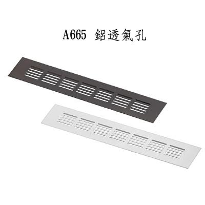 A665 鋁透氣孔 500x50mm (4.7折)