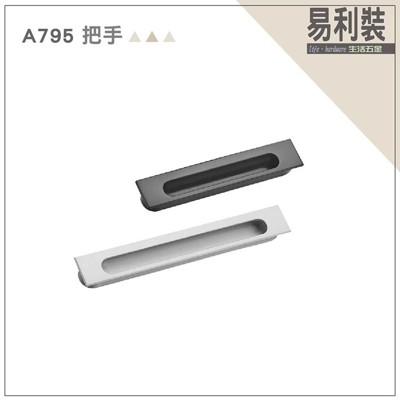 【 EASYCAN 】A795(128mm-鐵黑 水霧鉻) 易利裝生活五金 櫥櫃抽屜把手取手 (7.2折)