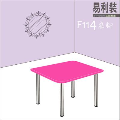 【 EASYCAN 】F114 餐桌腳 易利裝生活五金 櫥櫃腳 衣櫃腳 鞋櫃腳 書櫃腳 (7.8折)