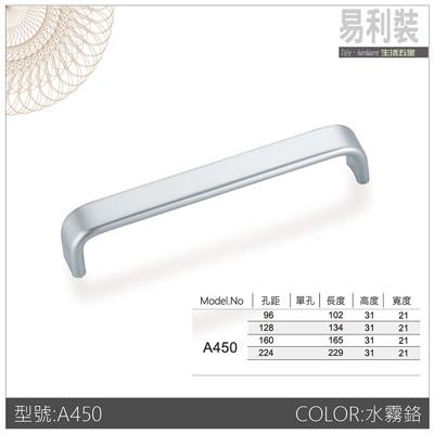 【 EASYCAN 】A450(224mm) 易利裝生活五金 櫥櫃抽屜把手取手 浴室 廚房 房間 (5.8折)