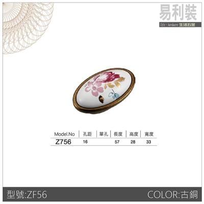 【 EASYCAN 】Z756 易利裝生活五金 櫥櫃抽屜把手取手 陶瓷 浴室 廚房 房間 (5.4折)