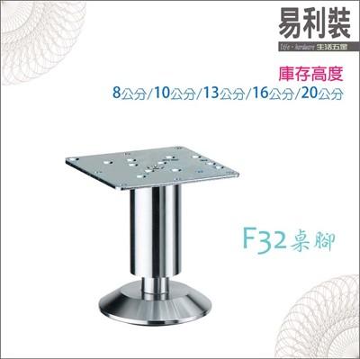 【 EASYCAN 】F32 桌腳(13cm) 易利裝生活五金 床腳 沙發腳 櫥櫃腳 衣櫃腳 (7.2折)