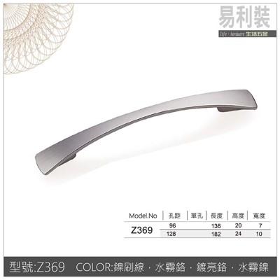 【 EASYCAN 】Z369(128mm) 易利裝生活五金 櫥櫃抽屜把手取手 浴室 廚房 房間 (4.6折)
