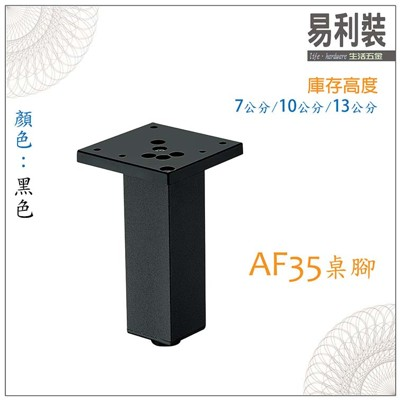 【 EASYCAN 】桌腳 F35_7cm (黑色) DIY 櫥櫃腳 餐桌腳 鞋櫃腳 輔助腳 沙發腳 (5.3折)