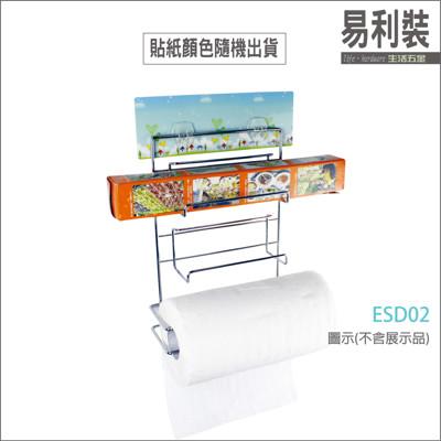 【 EASYCAN 】ESD02 鐵保鮮膜紙巾架 易利裝生活五金 無痕掛鉤 無痕貼 掛勾 (6.9折)