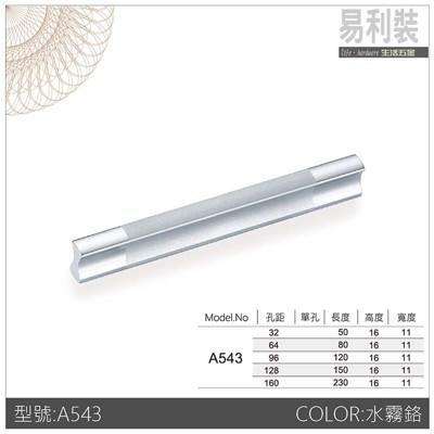 【 EASYCAN 】A543(128mm) 易利裝生活五金 櫥櫃抽屜把手取手 浴室 廚房 房間 (4.8折)