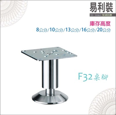 【 EASYCAN 】F32 桌腳(30cm) 易利裝生活五金 床腳 沙發腳 櫥櫃腳 衣櫃腳 鞋櫃腳 (7.2折)