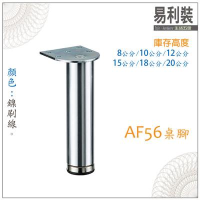 【 EASYCAN 】F56 桌腳 (15cm)易利裝生活五金 櫥櫃腳 衣櫃腳 鞋櫃腳 書櫃腳 (7.2折)